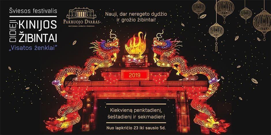 sviesos-festivalis-didieji-kinijos-zibintai